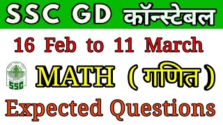 SSC GD Constable math expected questions, Math for SSC GD, ssc gd math asked questions analysis