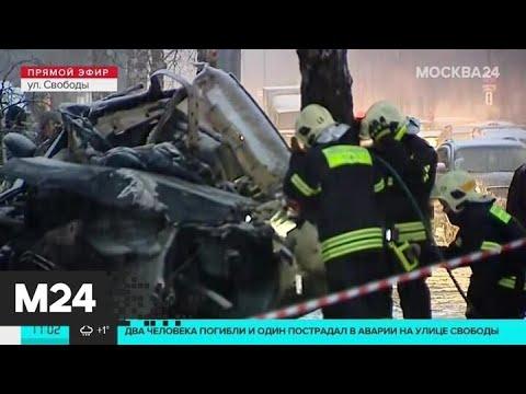 Два человека погибли в ДТП на улице Свободы в Москве - Москва 24