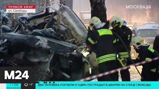 Фото Два человека погибли в ДТП на улице Свободы в Москве - Москва 24