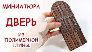ДВЕРЬ ◆ МИНИАТЮРА #32 ◆ Мастер класс, полимерная глина ◆ Анна Оськина