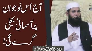 Aj Us Nojawan Pr Asmani Bijli Giray Gi -- Sheikh ul Wazaif