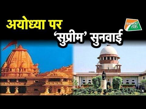 Ram Mandir जमीन विवाद पर SC में सुनवाई  Bharat Tak