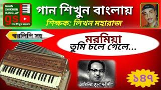 Download lagu Moromiya tumi chole gele মরম য Gaan Shikhun Banglay গ ন শ খ ন ব ল য gsb Piano harmonium MP3