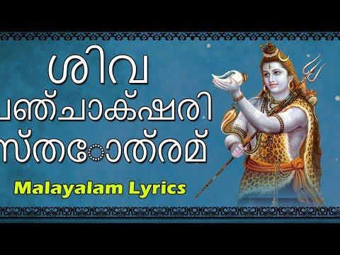 SHIVA PANCHAKSHARI STOTRAM MALAYALAM | MALAYALAM BHAKTI SONGS | LORD SHIVA SONGS AND STOTRAS