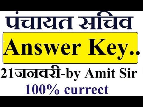 JHARKHAND PANCHAYAT SACHIV ANSWER KEY// by Amit Sir