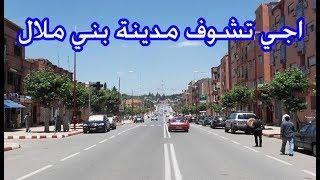اجي تشوف مدينة بني ملال Tour de Beni Mellal