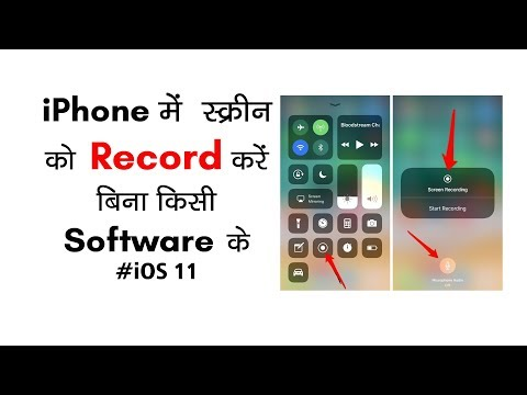 How to Record iPhone Screen in Hindi