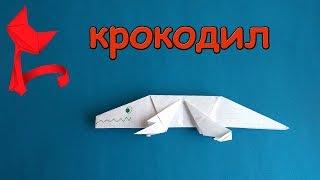 Оригами крокодил.Как легко сделать оригами крокодила.(00.07 Добрый день,дорогие друзья,сейчас мы с вами сделаем оригами крокодила,который очень хорошо стоит,он..., 2016-10-20T12:00:40.000Z)