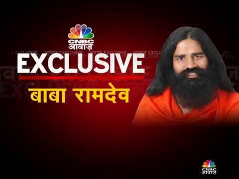 Baba Ramdev | Exclusive Interview | CNBC Awaaz