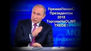 ПрямаяЛинияС Президентом 2018#ТоргуемНа#OLIMP TREDE !