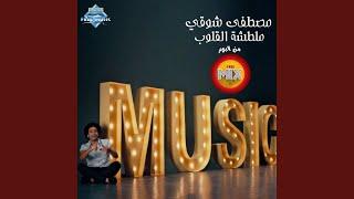Maltashet El 2loub - Mostafa Shawky