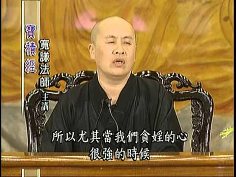 寶積經普明菩薩會第十九集(共27集) - YouTube