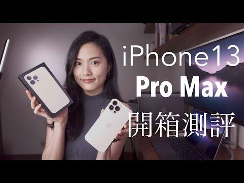 進步有感!iPhone 13 Pro Max開箱評測 相機 續航力 電影級模式 微距 電池 超廣角 iOS 金色