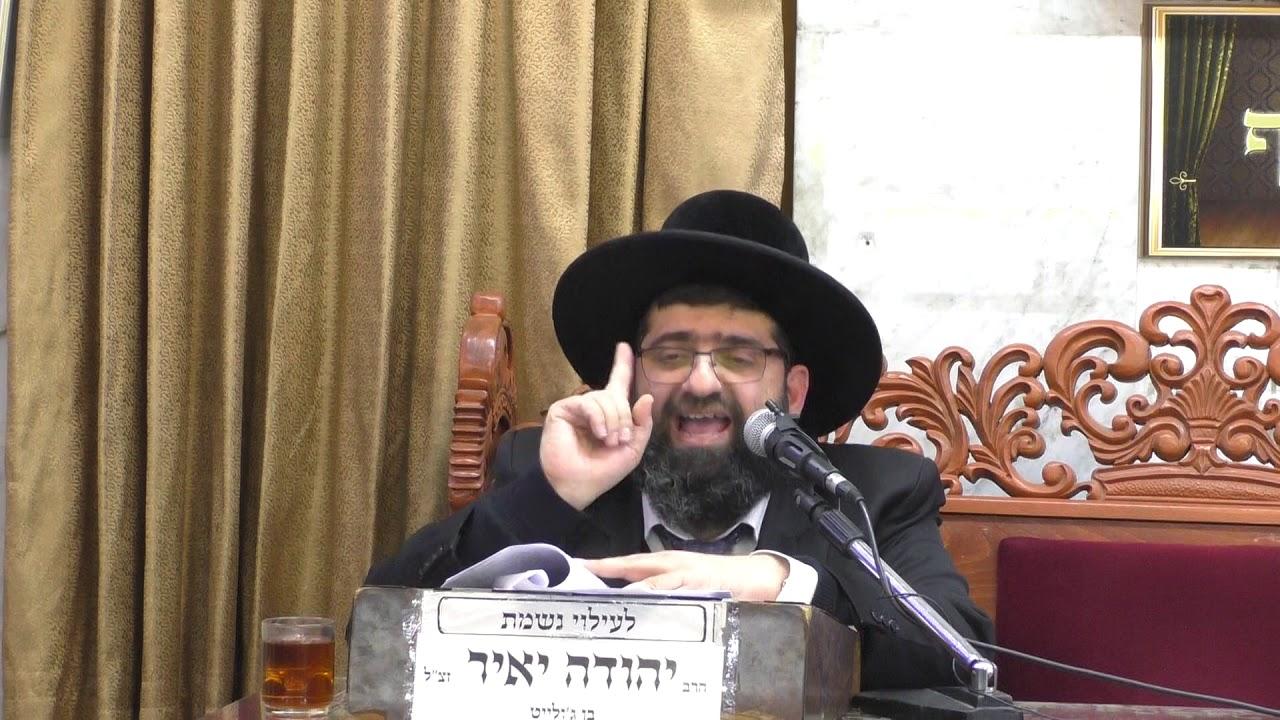 הרב אייל עמרמי מהי עבודת ה אמיתית+סגולת סעודה רביעית
