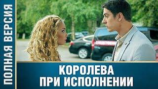 КРАСОТА, УБИЙСТВО, ЛЮБОВЬ! Королева при исполнении. Сериал. Детектив/Мелодрама. Русские сериалы