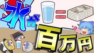 【ゆっくり茶番】コップ一杯の水が100万円!?いやいや!!これじゃ死んじゃうよ!!