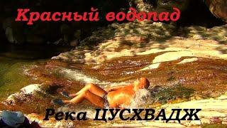 Природа Сочи/ Красные скалы Цусхвадж/  Водопады вниз по течению.
