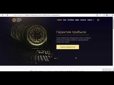 Обзор и отзывы о проекте «Crypto Leasing» от RichMonkey