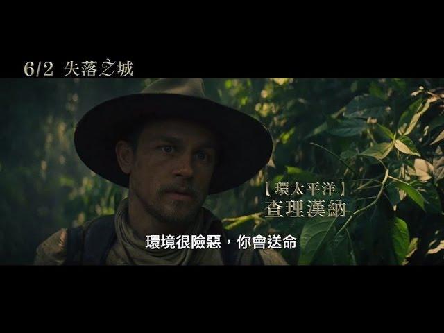 【失落之城】The Lost City of Z 探險預告 ~ 2017/06/02 眼見為憑
