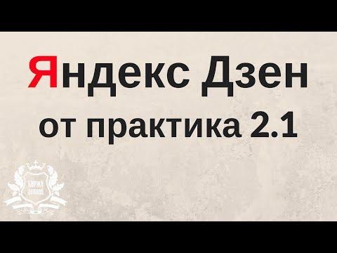 Яндекс Дзен от практика 2 1 - новый курс по созданию и монетизации Дзен канала.