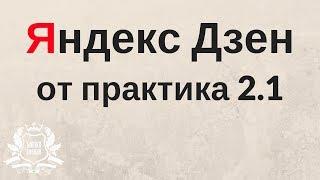 САМАЯ ДЕНЕЖНАЯ ТЕМАТИКА В ЯНДЕКС ДЗЕН