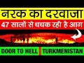 नरक क दरव ज Door To Hell Story In Hindi Darvaza Gas Crater Turkmenistan Natural Gas Field mp3