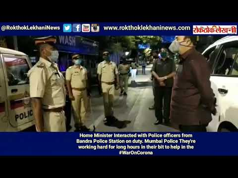 Maharashtra HM  Interacted with Police officers from Bandra Police Station (Mumbai Police) on duty