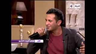 مصر البيت الكبير - احمد سعد - سبحت فى عش الطيور - ابتهال دينى مع أشرف عبد الباقى