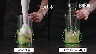 브라운 NEW MQ7 핸드블렌더 x 아보카도 갈기 성능…