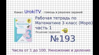 Задание №193 Умножение и деление   ГДЗ по Математике Рабочая тетрадь 3 класс Моро 1 часть