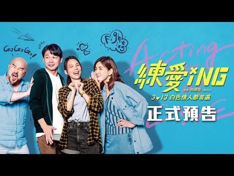 練愛iNG (Acting Out of Love)電影預告