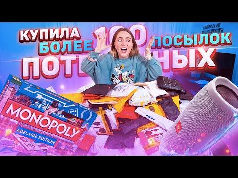 купила БОЛЕЕ 100 ПОТЕРЯННЫХ ПОСЫЛОК с почты!