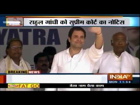 Chowkidar Chor Hai मामले में Rahul Gandhi के खिलाफ अवमानना नोटिस जारी
