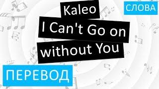 Kaleo I Can T Go On Without You Перевод песни на русский Текст Слова