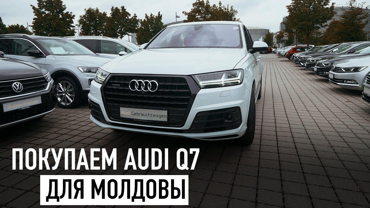 Audi Q7 в Молдову /// Автомобили из Германии