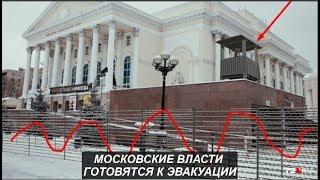 Московские власти готовятся к эвакуации. №980