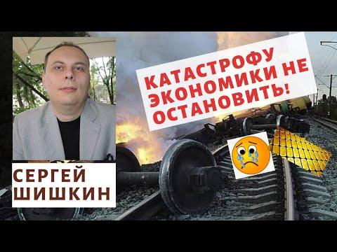 Сергей Шишкин -