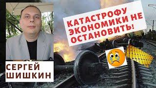 Сергей Шишкин - Катастрофу экономики не остановить!