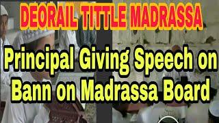 Assam Me Madrassa Board ke upor Bann Lagane par DEORAIL TITLE MADRASSA ke Principal ne dia BAYAN