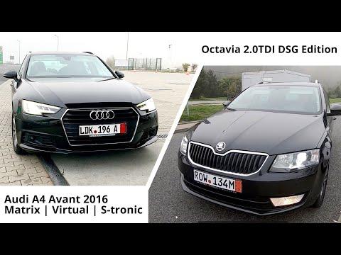 Audi и Skoda