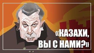 Зачем Соловьев обвинил Казахстан в предательстве России?