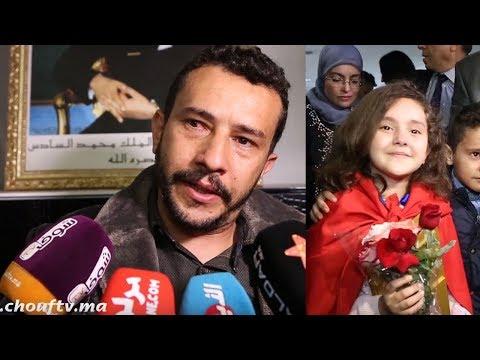 والد أميرة القراءة ''مريم'' يبكي بعد وصوله إلى المغرب في تصريح قوي و غير متوقع