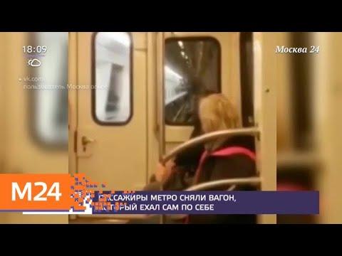 Пассажиры метро сняли вагон, который ехал сам по себе - Москва 24