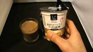 ファミリーマートのFamimaCafeシリーズ深炒りカフェラテすっきり微糖で...