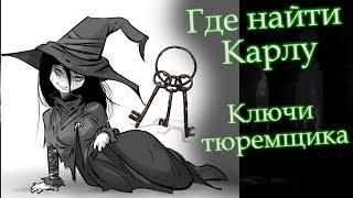 гайд КЛЮЧИ ТЮРЕМЩИКА / Как спасти КАРЛУ   Где Карла в Dark Souls 3, где найти персонажа