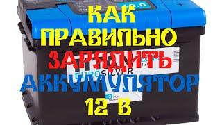 Как правильно зарядить АКБ 12 В(Чем тщательнее Вы будите подготавливать АКБ к зарядке, тем дольше она Вам прослужит. ***************** Группа ВКонт..., 2015-08-11T12:53:59.000Z)