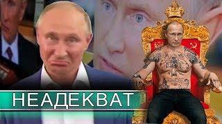Путин потерял все остатки вменяемости
