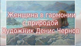 Художественная галерея эротической живописи 8 Женщина в гармонии с природой Художник Денис Чернов