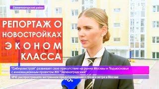 видео Новостройки в Подмосковье