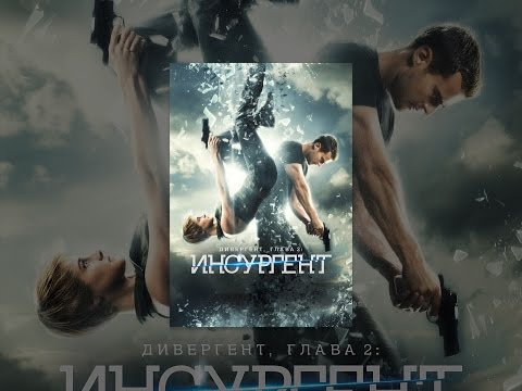 "Insurgent (2015 Movie - Shailene Woodley) Official Clip – ""Worth It"""